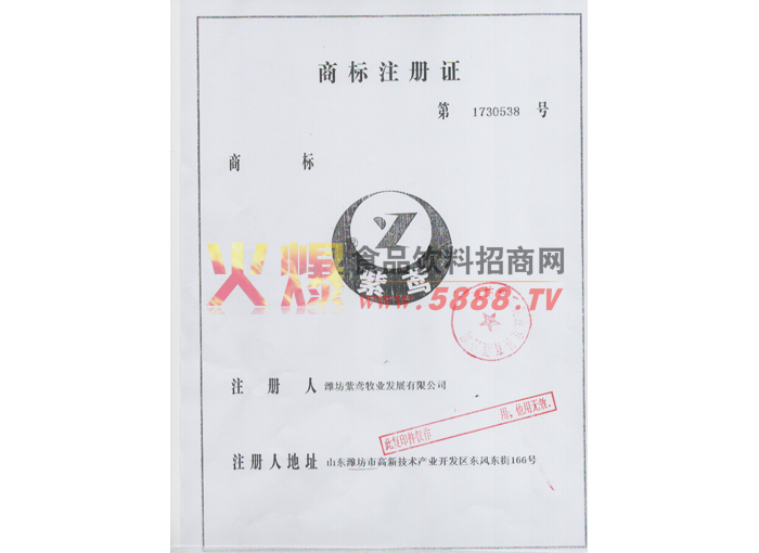商标注册紫鸢