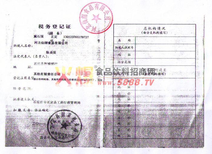 仙湖税务登记证