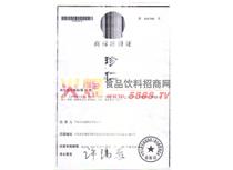 珍仁商标注册证