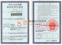 河北九仁组织机构代码证