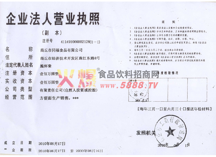企业法人营业证