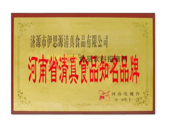河南省清真食品知名品牌