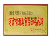 河南省清真亚虎老虎机国际平台知名品牌