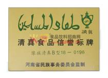 清真亚虎老虎机国际平台信誉标牌