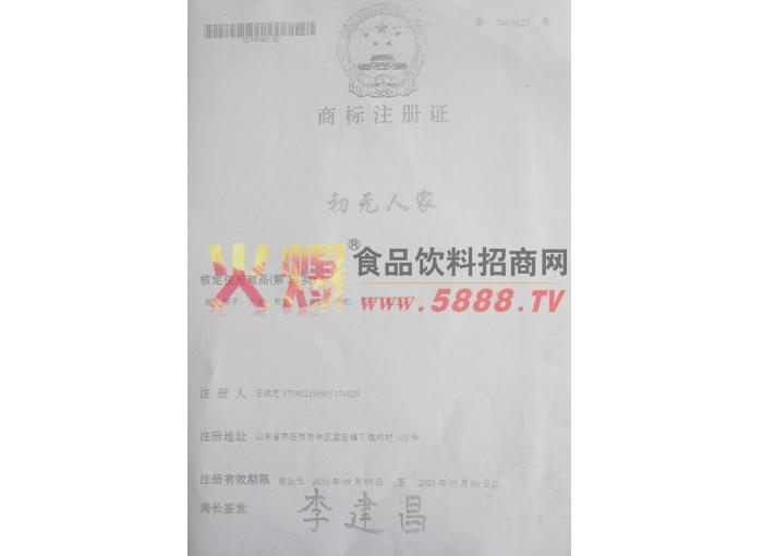 初元人家商标注册证