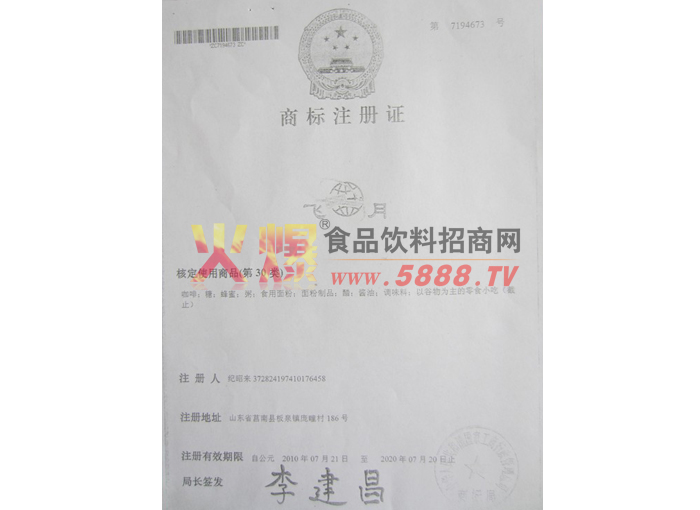 飞月商标注册证