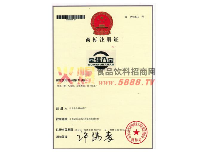 全福八宝商标注册证