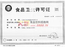 食品卫生许可证