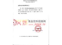 食品生产许可申请受理决定书