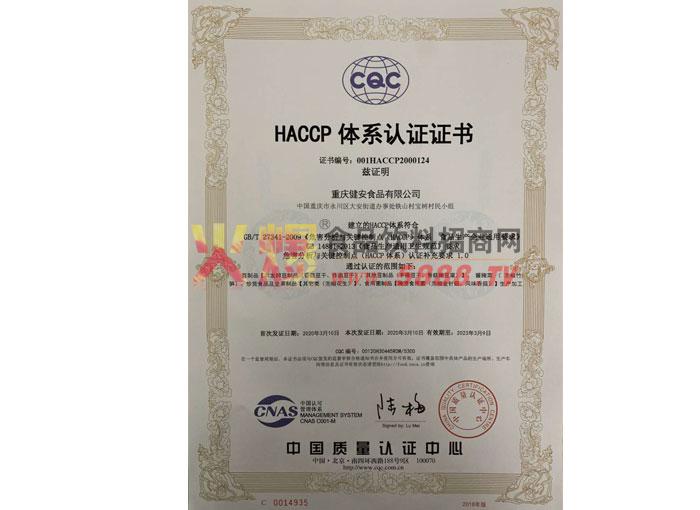 HACCP-体系认证证书