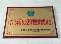 2015年消费者证书