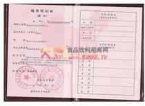 代税务登记证