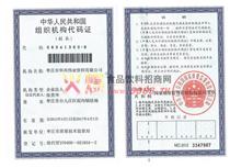 代组织机构代码证