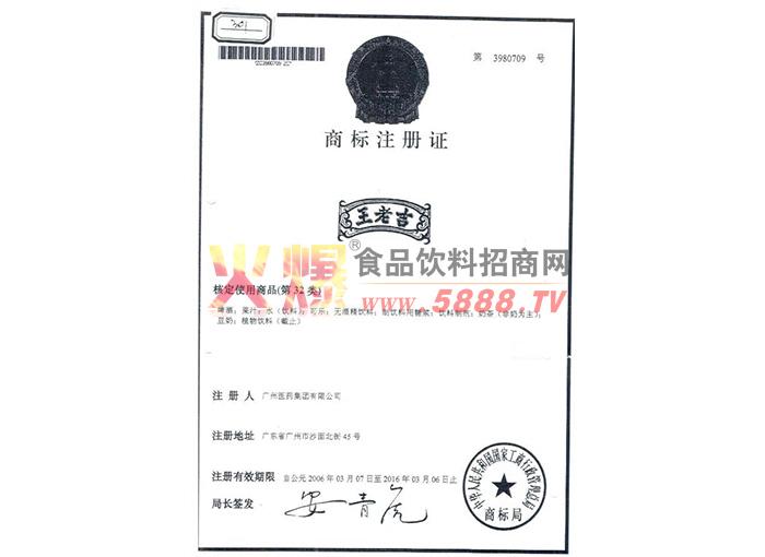 王老吉商标证