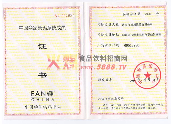 条形码证书