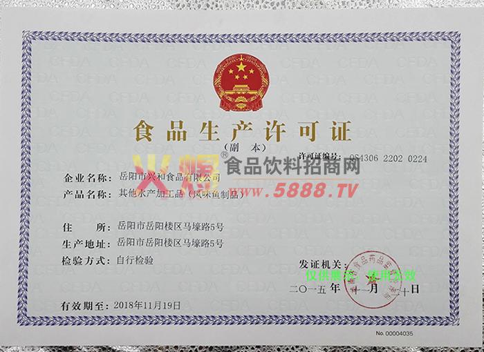 水产品生产许可证
