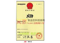 商标注册证(庆仔)