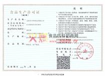 肉制品生产许可证