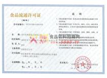 食品流通许可证