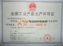 膨化食品生产许可证