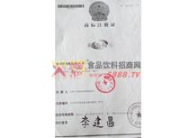 同喜同乐商标注册证