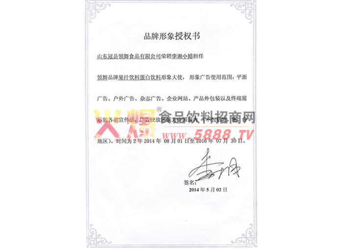 李湘品牌形象代言授权书