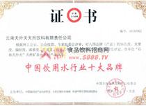 中国饮用水行业十大名牌