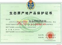 生态原产地产品保护证书