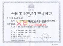 巧克力生产许可证