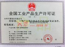 奶茶生产许可证