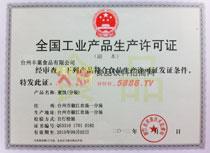 蜜饯生产许可证