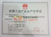 方便食品生产许可证