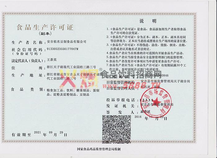安吉生产许可证