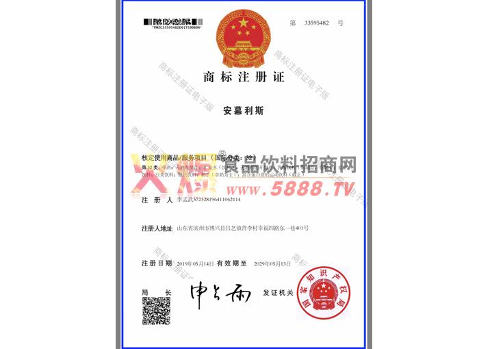 安幕利斯商标注册证