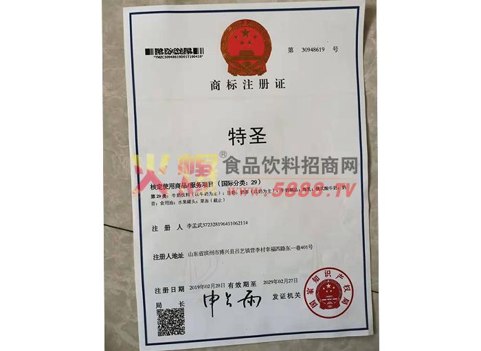 特圣商标注册证