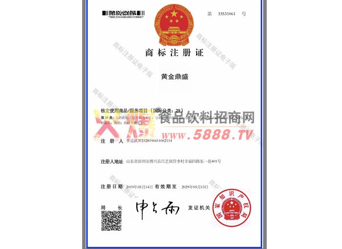 黄金鼎盛商标注册证