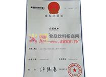 天醇牧业商标证