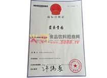蒙爵贵园商标证