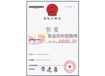 恒爱商标注册证