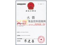 火箭商标注册证