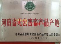 河南省无公害出产品产地