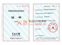 中国商品条码系统会员