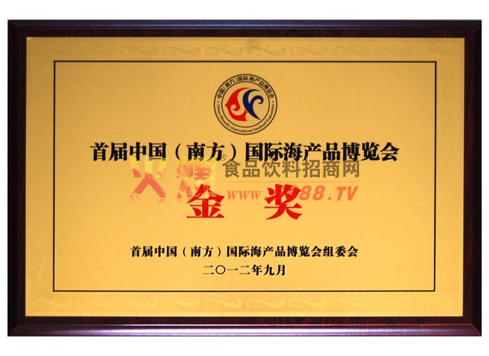 2012国际海产品博览会金奖