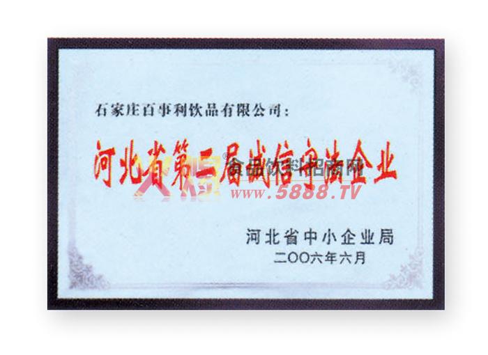 河北省第二届诚信守法企业