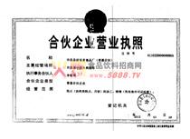 合伙企业营业执照