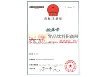 咖咪啦商标注册证