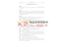 发明专利证书第4页