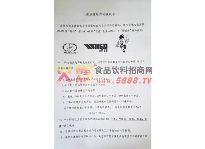 旺仔商标使用许可授权书