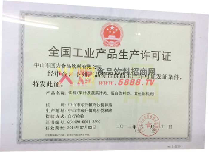 生产许可证(饮料)