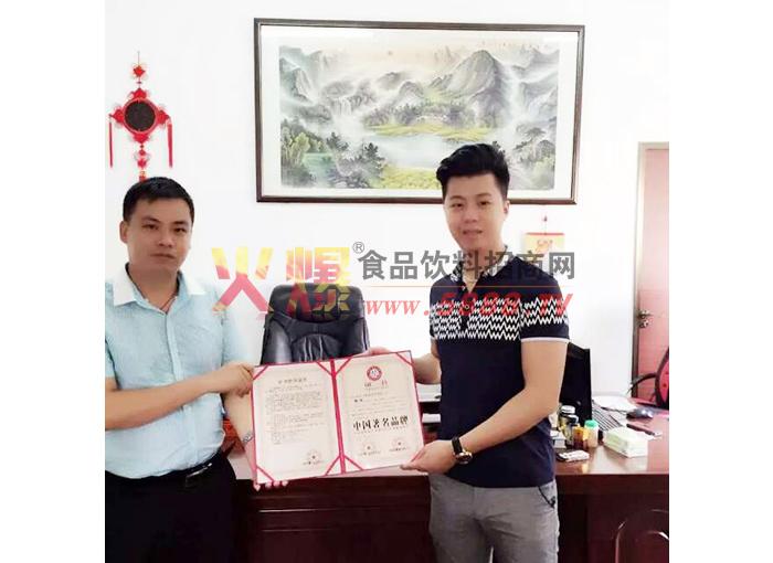 荣获中国著名品牌证书